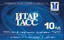 Карты телефонии / интернет Телефонная и интернет карта Итар-Тасс на 10 ед.