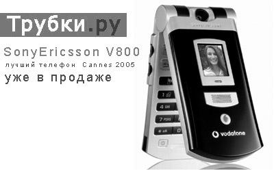 SonyEricsson V800 сотовый телефон, который вы хотите купить
