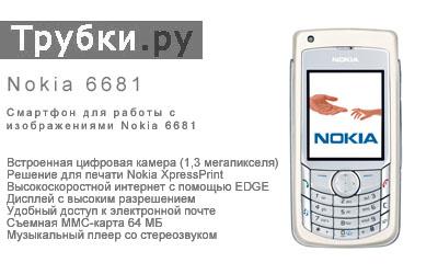 Nokia 6681 сотовый телефон для работы с изображениями. Купить Nokia 6681