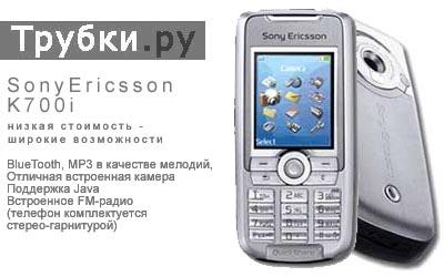 Мобильный телефон SonyEricsson K700i - лучший подарок