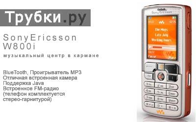 Мобильный телефон SonyEricsson W800i